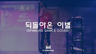 [M스피닝] 되돌아온 이별 - 김현정 // 스피닝 안무 커버 영상 (SPINNING DANCE COVER by Kuner)