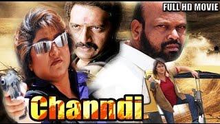 New Hindi Dubbed Movie Channdi | Malashree | Rami Reddy | Prakash Rai | Full Kannada Movie |