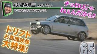 ドリフトお馬鹿映像 大特集!! ドリ天 Vol 86 ②