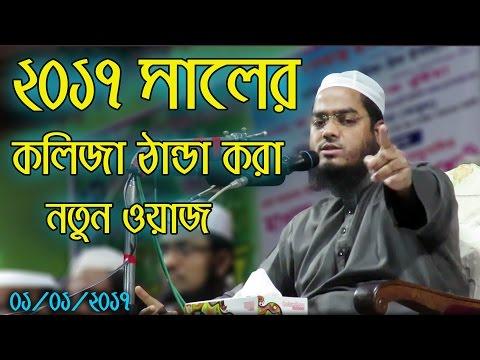 Xxx Mp4 Hafizur Rahman Siddiki Bangla Waz 2017 Bangla New Waz 2017 Kolija Danda Kora New Waz 3gp Sex