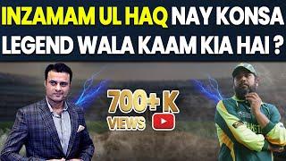 Inzamam Nay Konsa Legend Wala Kaam Kia hai ? G Sports with Waheed Khan 2nd January 2019 | GTV News