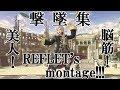【スマブラSP】脳筋美人軍師ルフレの撃墜集!豪快なバーストをとくとご覧あれ!「REFLET's montage!!!」