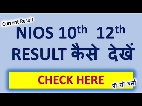 NIOS Result Class 10 and 12 Declared Check Here Online Live Education Information News