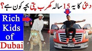 Dubai Kay Arab Patti Bachy -- Billionaire kids of Dubai (Urdu / Hindi)