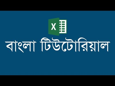 How to change the row height and column width in Excel 2013? Bangla