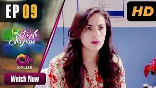Korangi Ke Satrangi - Episode 9 | Aplus | Arsalan Butt, Benita David, Maham Amir | Pakistani Drama