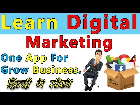 Learn Digital Marketing | Grow Your Business Using One Android App | In Hindi/Urdu |