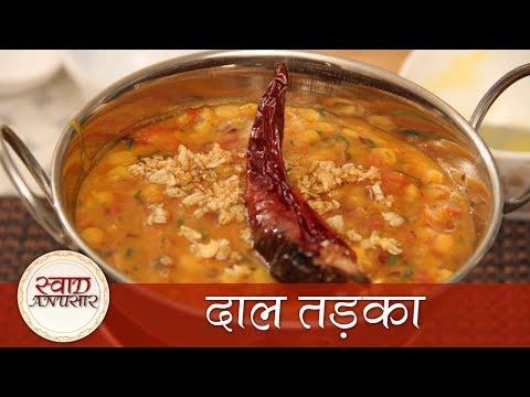 Dal Tadka - दाल तड़का - Dal Tadka Restaurant Style Recipe | Quick & Easy