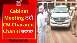 CM Live : Cabinet Meeting ਲਈ CM Charanjit Channi ਰਵਾਨਾ   NEWS18 PUNJAB