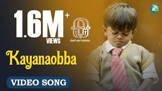 Zero Made In India - Kayanaobba | Video Song | Natraj, Master Madhusudhan | Kannada New Song