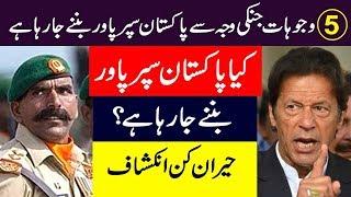 5 Reasons Why Pakistan is becoming Super Power | Pakistan | Imran Khan