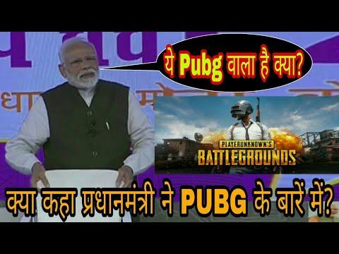 pubg Wala hai kya? pm modi pariksha par charcha ll pm modi speech today