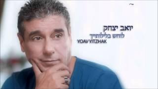 יואב יצחק לוחש בלילותייך Yoav Itzhak