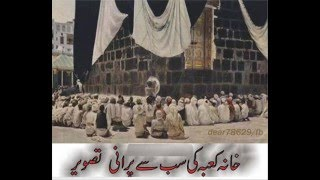 Old Pictures Of Holy Kaaba MUST WATCH