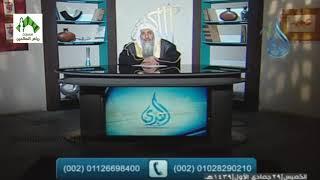 أهل الذكر (212) قناة الندى للشيخ مصطفى العدوي 15-2-2018