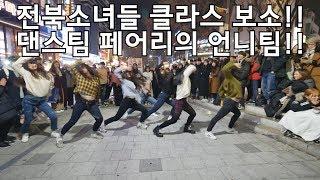 댄스대회 1등하고 온 전북소녀들의 K-pop 메들리!! (댄스팀 페어리)