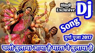 Chalo Bulawa Aaya Hain (Navratri Spl DJ Song) DJ Sandeep Rock Nasriganj(DjFaceBook.IN).mp3