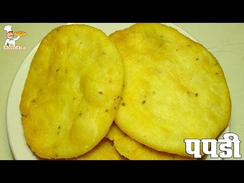 Papdi Recipe Video in Hindi (पपड़ी)