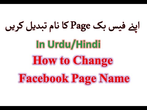 How to change facebook page name In urdu Hindi 2017