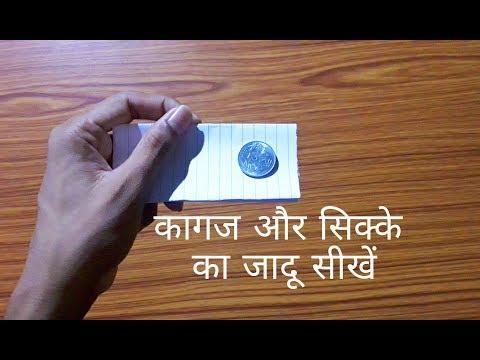 paper coin magic tricks in Hindi