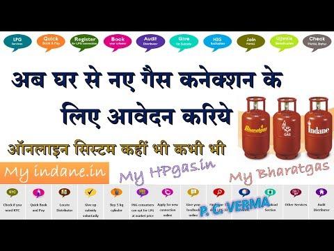 Breaking News LPG Gas Subsidy HP, Bharat, Indane Gas, mylpg अब नए गैस कनेक्शन के लिए घर से आवेदन
