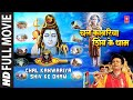 Download Chal Kanwariya Shiv Ke Dham I Watch online Hindi Full Movie MP3,3GP,MP4