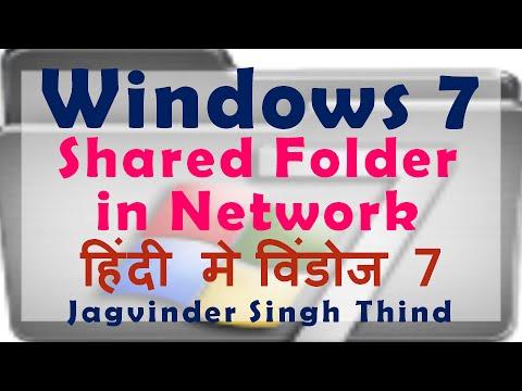 Windows 7 Sharing Folder & Files - विंडोज 7 Sharing फ़ोल्डर और फ़ाइलें