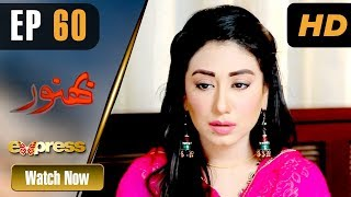 Pakistani Drama   Bhanwar - Episode 60   Express TV Dramas   Farhan Ali, Nazli Nasar, Farah, Fozia