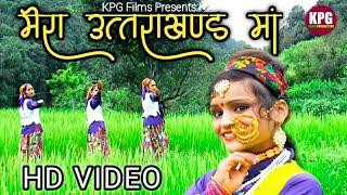 Meru Uttrakhand ma || Om Prakash Pokhriyal || KPG Films