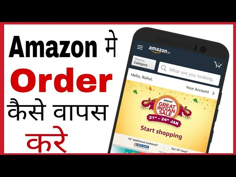 Amazon me return kaise kare | how to return amazon items in india from mobile