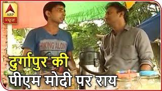 भारत यात्रा: पश्चिम बंगाल के दुर्गापुर की पीएम मोदी पर क्या राय है देखिए | ABP News Hindi