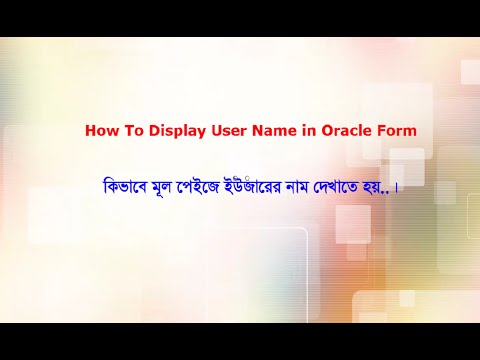 How to Display user name in Oracle Form -ORACLE  SUPPORT