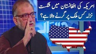 Who is Responsible? | Orya Maqbool Jan | Harf e Raaz