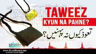 Taweez Kyun Na Pahne? ┇ Wazifa ke naam per Deen se Khilwaad ┇ IslamSearch