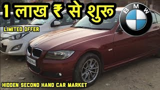 Cars Under 4 Lakh | Hidden Second Hand Car Market | Delhi | Prime Cars
