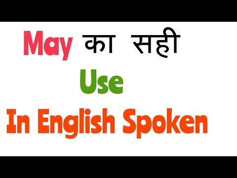 Use of MAY in English Grammar & English spoken  in hindi .