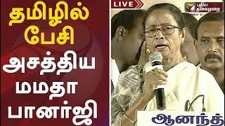 தமிழில் பேசி அசத்திய மமதா  பானர்ஜி   Mamata Banerjee Tamil Speech About Karunanidhi   MK Stalin