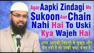 Agar Aapki Zindagi Me Sukoon Aur Chain Nahi Hai To Uski Kya Wajeh Hai By Adv. Faiz Syed
