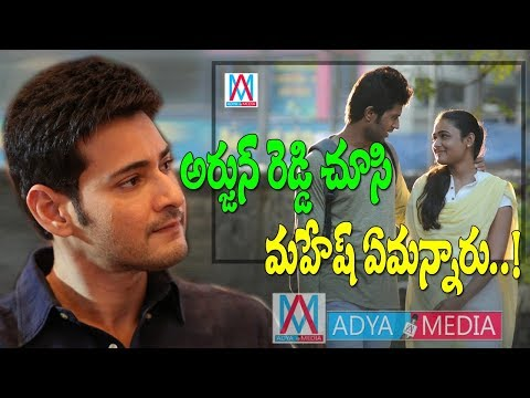 Mahesh Babu Tweets Arjun Reddy is a Raw Original and Brilliant Film | AdyaMedia