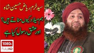 Best Speech Syed Khurram Riaz Hussain Shah|Islamic Speech