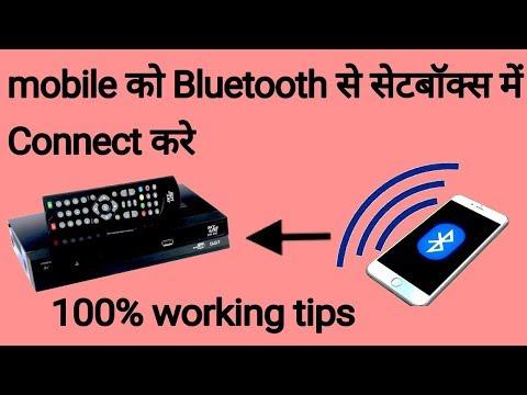 Set top box या Normal TV में wireless Bluetooth system कैसे बनाये ?