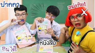 Download กินหนังสือ เรียนมันยาก! ปากกากินได้ จำสอบ📖 #Mukbang edible Book Pen :ขันติ หนูหรี่ เม่ามอย Video