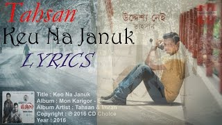 Tahsan - Keu Na Januk (Original Song With Lyrics) | Tahsan New Song | Bangla New Song 2017
