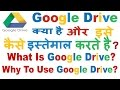 What Is Google Drive In Hindi Why To Use Google Drive 2016 M