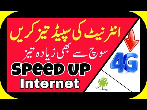 ( Fastest ) How To Speed Up - Mobile Internet On Android Phone -2017- Urdu/Hindi