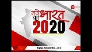 Naye Bharat Ka 2020: 18 फरवरी, 2020, आज की 20 बड़ी खबरें