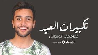 Eid Takbir 2020 - Mostafa Abo Rawash | تكبيرات العيد كاملة بصوت مصطفى ابورواش