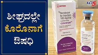 Hetero To Launch COVID Drug Remdesivir Under Name COVIFOR In India