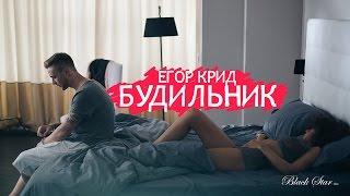 Егор Крид - Будильник (премьера клипа, 2015)
