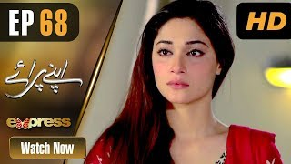 Pakistani Drama | Apnay Paraye - Episode 68 | Express Entertainment Dramas | Hiba Ali, Babar Khan